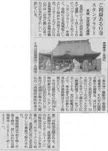 ご利益ある6寺 スタンプラリー 長南 長福寿寺