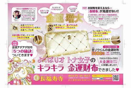 【キラキラ金運財布】が、たった10日間で完売しました!