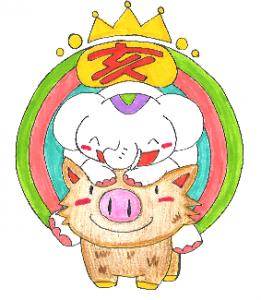 勇氣と冒険の象徴【イノシシ】だゾウ!