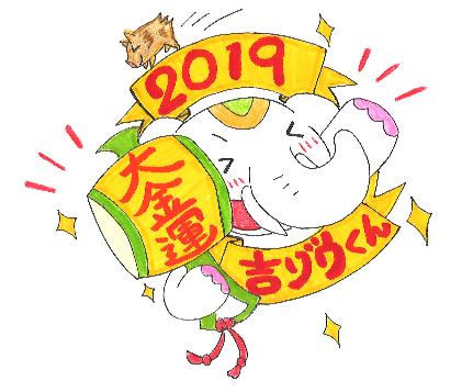 金運アップ待ち受け! 今年も【金運アップの年にする!!】ゾウ♪