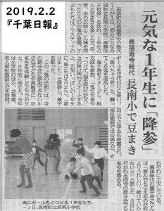 「人形供養の長福寿寺」 総代が「鬼」の出前サービス