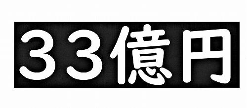 今日は『大安吉日』&『一粒万倍日』 33億円にチャレンジ!