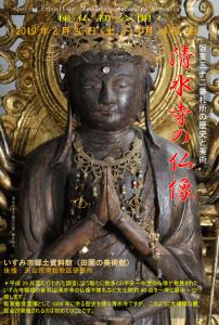 千葉県・清水寺の仏像展を開催 (いすみ市郷土資料館)