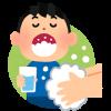 インフルエンザ予防に手洗い・うがいを忘れずに!