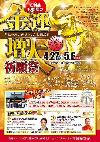 GWは、吉ゾウくんの『金運増大祈願祭』 長福寿寺