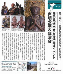 いよいよ今週末。声明公演&清水寺仏像の講演会(4月7日)