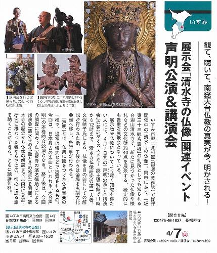 天台声明の公演&清水寺仏像の講演会(4月7日)