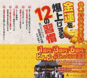 新刊のご案内! 日本一宝くじが当たる寺 『金運を爆上げする12の習慣』