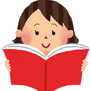今日(3月31日)は『天恩吉日』&『友引』 本を読もう!