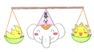 金運アップ待ち受け!【春分の日】は開運日!!