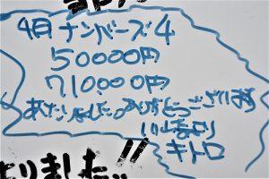 「76万円の当せん!」 キトロさんが当たり続けるワケとは…
