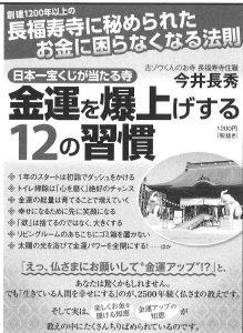 毎日新聞に広告されました!『金運が爆上げする12の習慣』