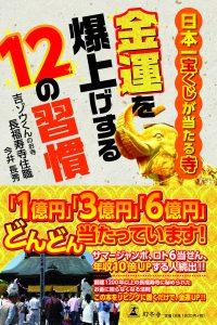 BOOK☆WALKERさんが『金運を爆上げする12の習慣』を紹介してくれました。
