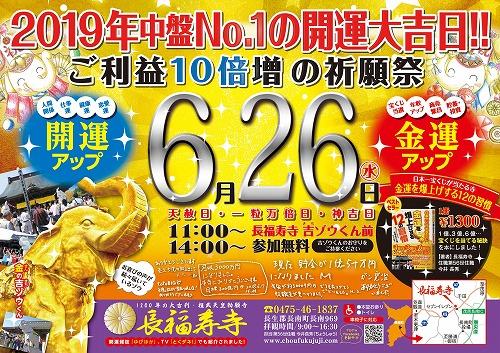 あと10日 【中盤№1の開運大吉日・最強大金運日】