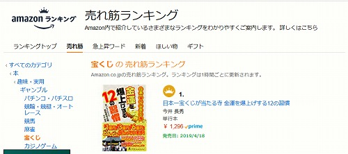ランキング1位 日本一宝くじが当たる寺 『金運を爆上げする12の習慣』
