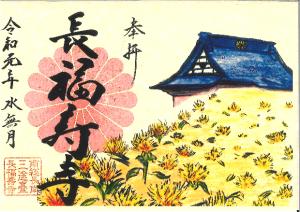 紅花は金運アップの吉祥《花》 特別ご朱印もあります