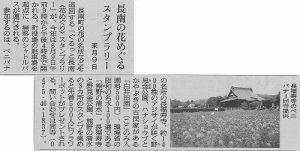 長南の花めぐる「スタンプラリー」 [朝日新聞]2019.5.28