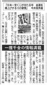 夕刊フジに『金運を爆上げする12の習慣』が紹介されました。