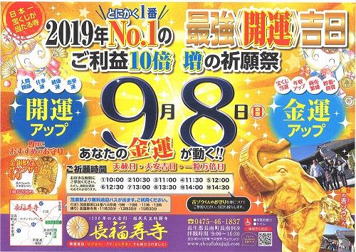 2019年№1の最強《開運》大吉日 ご利益10倍増の祈願祭