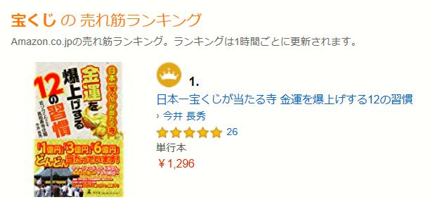 3刷決定! 本『日本一宝くじが当たる寺 金運を爆上げする12の習慣』