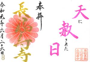 金運アップ待ち受け!26日は2019年中盤№1!【開運大吉日】だゾウ♪