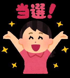 初めてお参りし【28万円】が当たりました! 長福寿寺