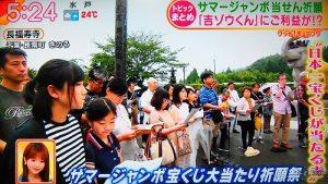 7月25日(土)・26日(日)は『サマージャンボ宝くじ【高額当選】祈願祭』