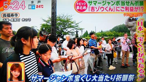 【動画付き】テレ朝《グッドモーニング》で長福寿寺が紹介されました‼