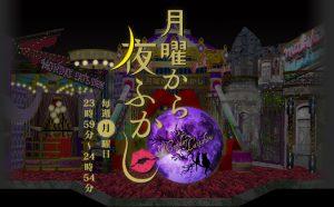 【月曜から夜ふかし】 日本一宝くじが当たる長福寿寺の吉ゾウくん