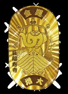 2019№1の最強《開運》大吉日に祈願した【特別なお守り】