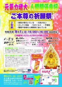 元氣力増大・人間関係良好祈願祭(9月1日 15時~)
