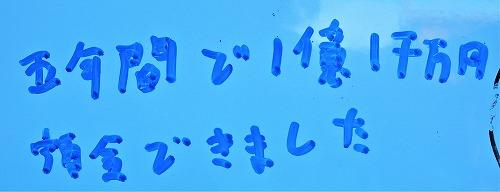 今日(8月17日)は『大安吉日』 1億1千万円の貯金が出来ました!