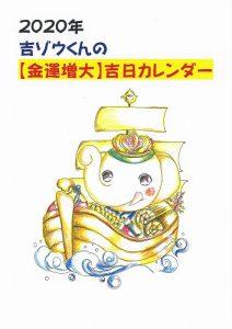 【予告】2020年の「吉ゾウくんの金運吉日カレンダー」が発売されます。