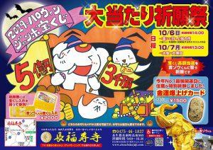 ハロウィンジャンボ宝くじ大当たり祈願祭 10月6日(日)・7日(月)