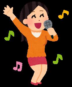 大声で歌って幸せになる!