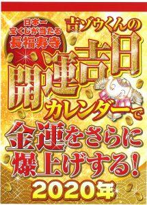 吉ゾウくんの【開運吉日カレンダー】で、金運をさらに爆上げする!2020
