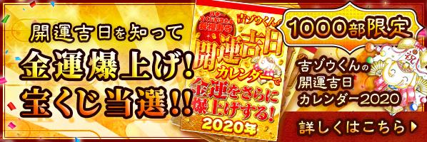 吉ゾウくんの開運吉日カレンダー2020