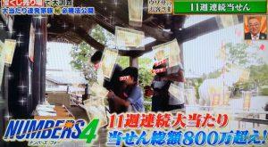 宝くじ連続当選のキトロさんが「開運アクセサリー」をプレゼント!