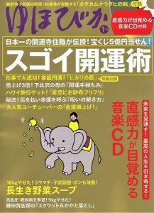 当たる宝くじの買い方 日本一の開運寺住職が指南
