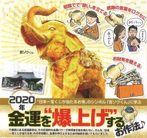 2020年の金運を爆上げする「お作法」 日本一宝くじが当たる長福寿寺