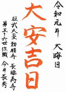 【ネット予約限定】「令和元年」「大晦日」「大安吉日」のサイン入り