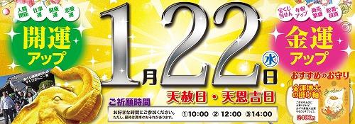 2020年前半 №1の最強【開運】吉日 ご利益10倍増の祈願祭
