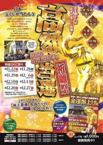 10億円当選を狙う! 年末ジャンボ宝くじ【高額当選】祈願祭を開催!