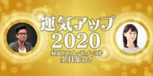 年始特別番組『運気アップ2020 ~縁起いい人・モノ・コト・全員集合!~
