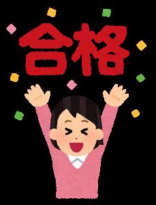 【合格祈願】の長福寿寺 今なら間に合います!