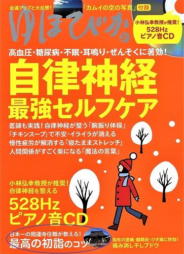 日本一の開運寺住職が教える!【最高の初詣のコツ】