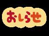「吉ゾウくんのお庭限定!!!」~満月パワークリスタル~