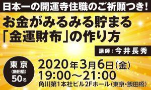日本一の開運寺住職のご祈願つき! お金がみるみる貯まる「金運財布」の作り方