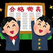 【合格祈願】今なら間に合います! 合格へと導く日本三大守護神