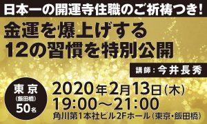 日本一の開運寺住職のご祈願つき! 金運を爆上げする12の習慣を特別公開